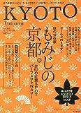 KYOTO (季刊京都) 2013年 10月号 [雑誌]