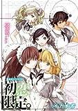 『初恋限定。』ドラマCD (<CD>)