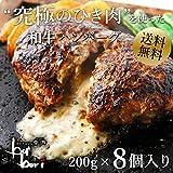 【送料無料】究極のひき肉で作る 牛100% チーズin和牛ハンバーグステーキ 200g×8個入り (チーズ入り200g)
