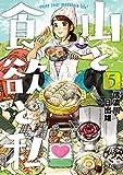 山と食欲と私 5巻 (バンチコミックス)