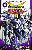 遊・戯・王ARC-V 4 (ジャンプコミックス)