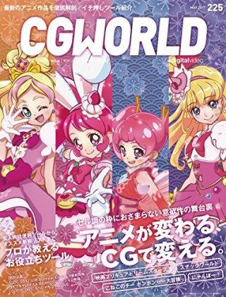 CGWORLD (シージーワールド) 2017年 05月号 [雑誌]
