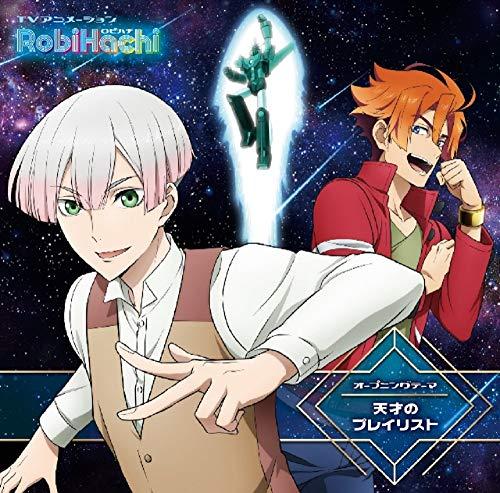TVアニメ「RobiHachi」オープニングテーマ『天才のプレイリスト』