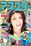 月刊コミック アース・スター 2011年05月号