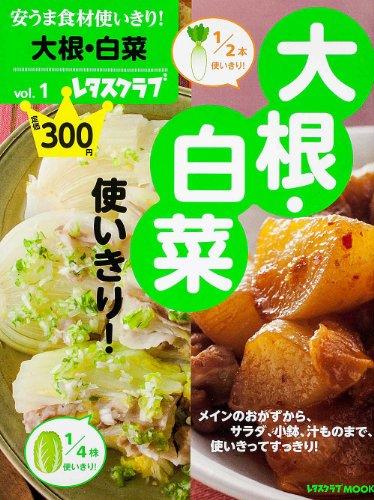 安うま食材使いきり! vol.1大根・白菜 (レタスクラブムック)