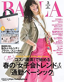 BAILA(バイラ) 2017年 03 月号 [雑誌]
