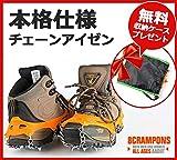 Share of happiness (シェアオブハピネス) アイゼン 簡単装着 8本爪 アイゼン スノーチェーン スパイク 専用ケース付き