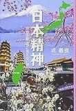 日本精神: 日台を結ぶ目に見えない絆