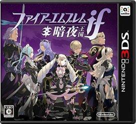 ファイアーエムブレムif 暗夜王国 - 3DS