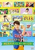 NHK「おかあさんといっしょ」メモリアルPlus ~あしたもきっと だいせいこう~ [DVD]
