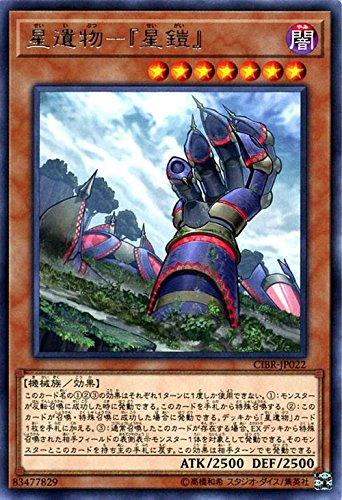 遊戯王/星遺物−『星鎧』(レア)/サーキット・ブレイク