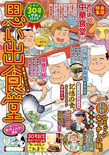 思い出食堂 青春のタンメン編 (ぐる漫) -