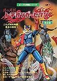 炎の天狐 トチオンガーセブン