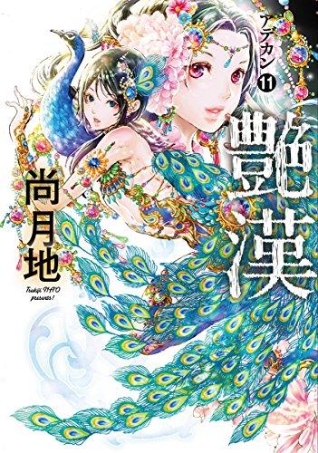 艶漢 (アデカン) (11) (ウィングス・コミックス)