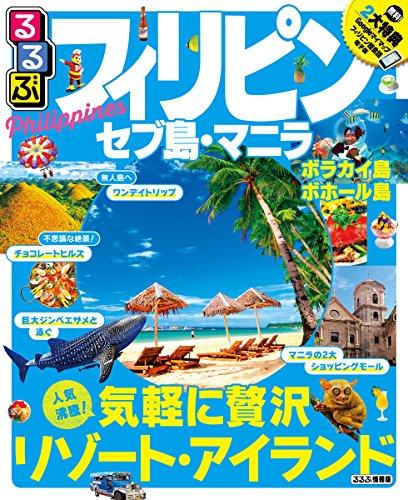 るるぶフィリピン セブ島・マニラ (るるぶ情報版海外)