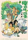 欅姉妹の四季 1巻 (HARTA COMIX)
