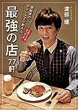 芸能界のアテンド王が教える 最強の店77軒 (文春e-book)