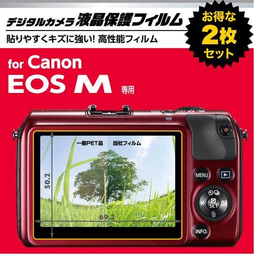 【Amazon.co.jp限定】HAKUBA 液晶保護フィルム 【安心便利な2枚組】 Canon EOS M専用 AMDGF-CEM