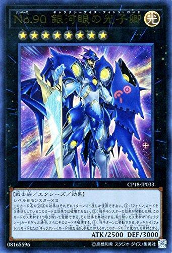 No.90 銀河眼の光子卿 ウルトラレア 遊戯王 コレクターズパック2018 cp18-jp033