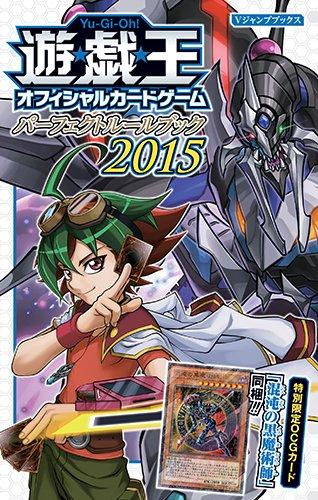 遊・戯・王OCG パーフェクトルールブック 2015 (Vジャンプブックス)