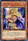 遊戯王 CBLZ-JP039-N 《バルキリー・ナイト》 Normal