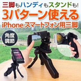 サンワダイレクト iPhone・スマートフォン用三脚スタンド ハンディ雲台 デジカメ ビデオカメラ 対応 200-CAM020