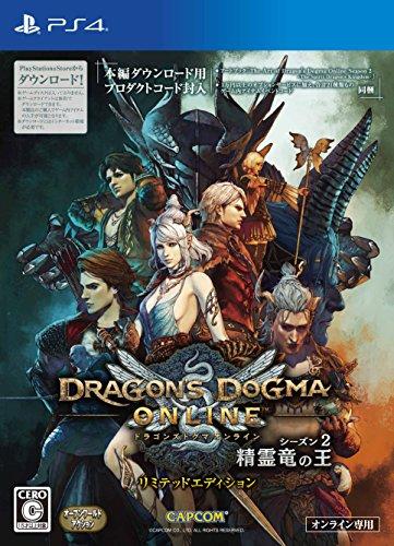 ドラゴンズドグマ オンライン シーズン2 リミテッドエディション - PS4