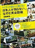 ネイティブ500人に聞いた! 日本人が知らない、はずむ英会話術