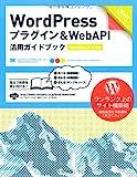 WordPressプラグイン & WebAPI 活用ガイドブ