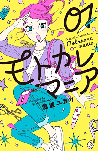 モトカレマニア(1) (Kissコミックス)