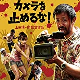 Keep Rolling (映画『カメラを止めるな!』主題歌) [feat. 山本真由美]