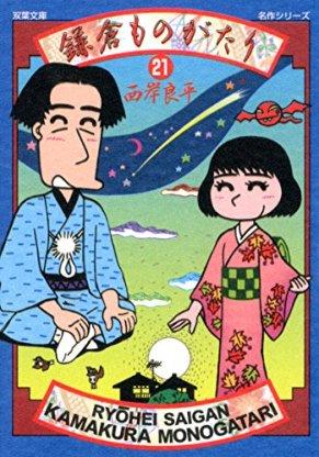 鎌倉ものがたり(21) (双葉文庫名作シリーズ)