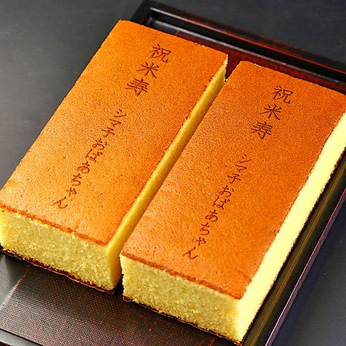 祝米寿!名前入りカステラを祖父の誕生日にプレゼント width=