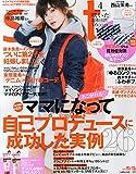 Saita(咲いた) 2015年 04 月号 [雑誌]