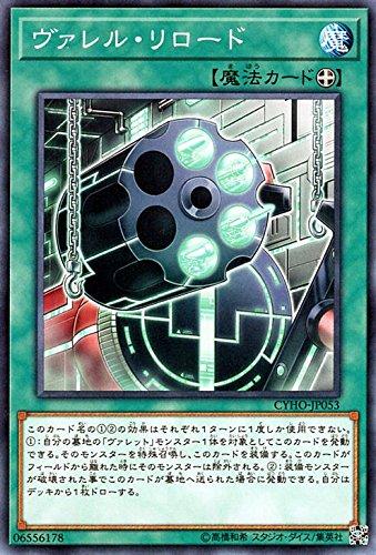 ヴァレル・リロード ノーマル 遊戯王 サイバネティック・ホライゾン cyho-jp053