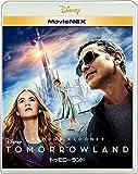 トゥモローランド MovieNEX [ブルーレイ+DVD+デジタルコピー(クラウド対応)+MovieNEXワールド] [Blu-ray]