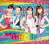 【Amazon.co.jp限定】キセキ (初回生産限定盤) (DVD付) (デカジャケット付)