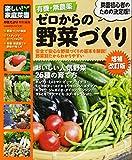 楽しい! 家庭菜園 有機・無農薬 ゼロからの野菜づくり 増補改訂版 (学研ムック)