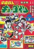 宇宙鉄人キョーダイン〔完全版〕【上】 (マンガショップシリーズ) (マンガショップシリーズ 440)