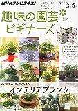 趣味の園芸ビギナーズ 2015年 01月号 [雑誌]