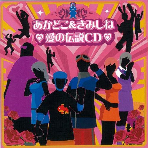 あかどこ&きみしね 愛の伝説CD