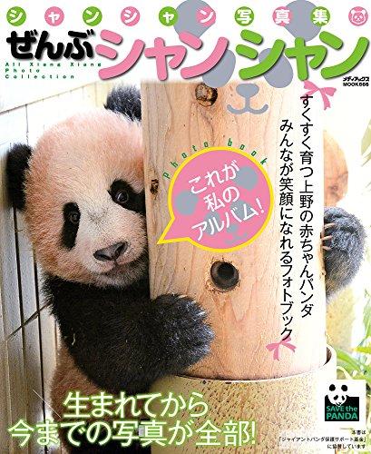 シャンシャン写真集 ぜんぶシャンシャン (メディアックスMOOK)