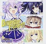 TVアニメ「 超次元ゲイム ネプテューヌ 」 オープニングテーマ「 Dimension tripper!!!! 」【ネプテューヌコラボ盤】