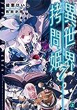 異世界拷問姫7 (MF文庫J)
