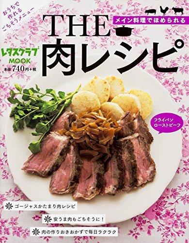 THE 肉レシピ 60162-62 (レタスクラブムック)