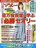 日経マネー 2019年 7 月号