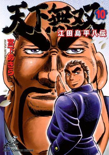 天下無双 江田島平八伝 10 (ジャンプコミックス デラックス)