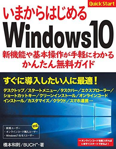 【無料】いまからはじめるWindows10|ダウンロード版