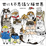 世にも不思議な猫世界 イラスト作品集