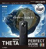 (VRスコープ付録付)RICOH THETA パーフェクトガイド THETA S/m15両対応 (インプレスムック DCM MOOK)